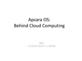 Apsara  OS: Behind Cloud Computing