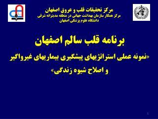 مركز تحقيقات قلب و عروق اصفهان  مركز همكار سازمان بهداشت جهاني در منطقه مديترانه شرقي