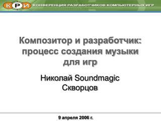 Композитор и разработчик: процесс создания музыки для игр
