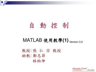 MATLAB  使用教學 (1)