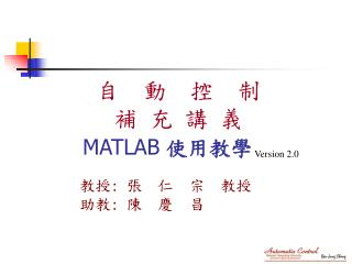 MATLAB  使用教學