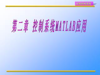 第二章 控制系统 MATLAB 应用