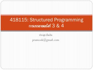 418115: Structured Programming ?????????????????  3 & 4
