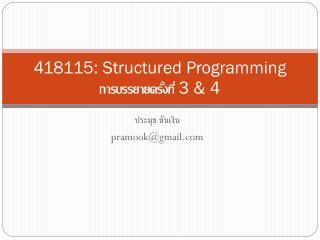 418115: Structured Programming การบรรยายครั้งที่  3 & 4