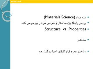 علم مواد  (Materials Science) بررسی رابطه بین ساختار و خواص مواد را بررسی می کند.