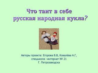 Что таит в себе  русская народная кукла?