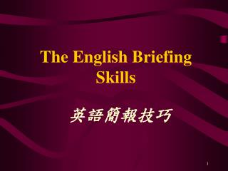The English Briefing Skills