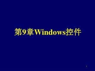第 9 章 Windows 控件