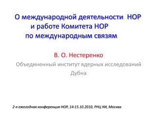 В . О. Нестеренко  Объединенный институт ядерных исследований Дубна