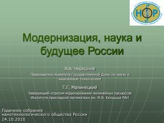 Модернизация, наука и будущее России