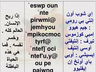 zogsologeat la amr mina el 3agyby