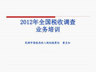 2012 年全国税收调查 业务培训