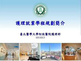 護理就業學程規劃簡介