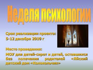Срок реализации проекта:  5-12 декабря 2010 г Место проведения:
