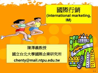 國際行銷 (international marketing, IM)