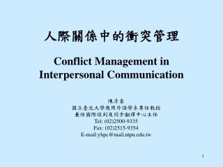 ?????????? Conflict Management in  Interpersonal Communication
