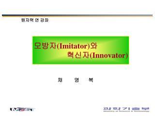모방자 (Imitator) 와                   혁신자 (Innovator)