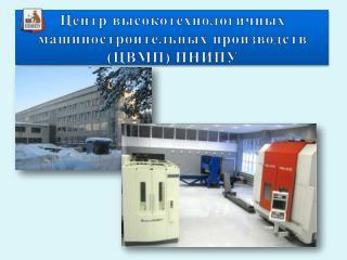 Центр высокотехнологичных машиностроительных производств (ЦВМП) ПНИПУ