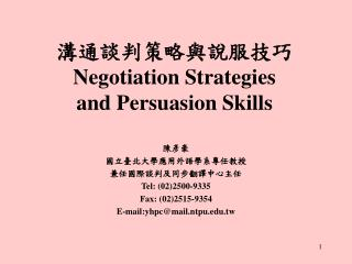 溝通談判策略與說服技巧 Negotiation Strategies  and Persuasion Skills