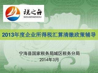 2013 年度企业所得税汇算清缴政策辅导
