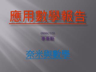 應用數學報告 0996C020 李秉勳