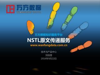 NSTL 原文传递服务