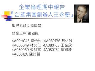 企業倫理期中報告 『 台塑集團創辦人王永慶 』