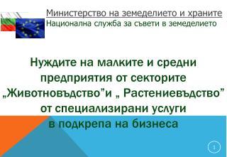 Министерство на земеделието и храните Национална служба за съвети в земеделието