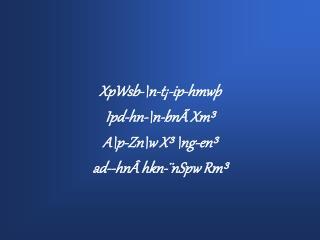XpWsb-\n-t¡-ip-hmwþ  Ipd-hn-\n-bnà Xm³ A\p-Zn\w X³ \ng-en³  ad--hnhkn-¨nSpw Rm³