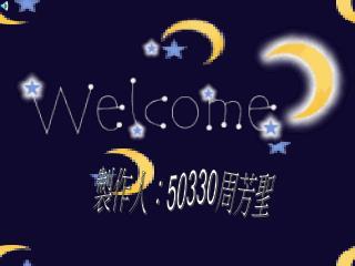 製作人: 50330 周芳聖