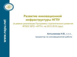 Алтыникова  Н.В.,  к.п.н .,  проректор по инновационной работе