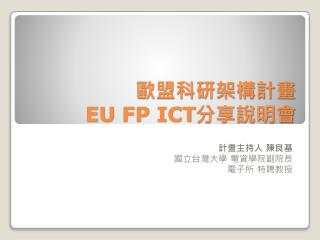 歐盟科研架構計畫 EU FP ICT 分享說明會