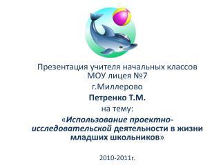 Презентация учителя начальных классов МОУ лицея №7  г.Миллерово Петренко Т.М. на тему:
