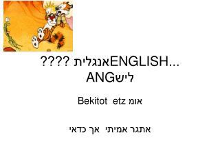 אנגלית ???? ENGLISH ... ANG ליש