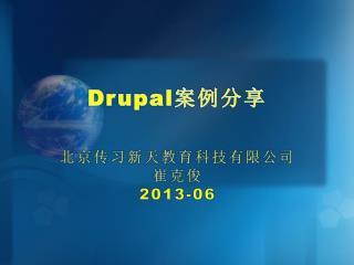 Drupal 案例分享