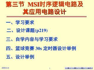 第三节   MSI 时序逻辑电路及其应用电路设计