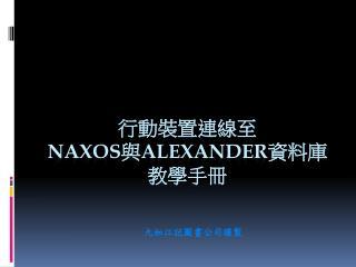 行動裝置連線至 Naxos 與 Alexander 資料庫 教學手冊