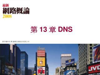 第  13  章  DNS