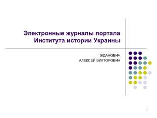 Электронные журналы портала Института истории Украины