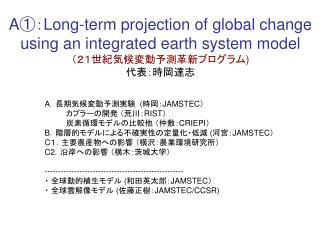 A① : Long-term projection of global change using an integrated earth system model