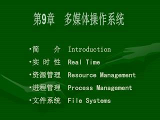 简   介   Introduction 实 时 性 Real Time 资源管理   Resource Management 进程管理 Process Management