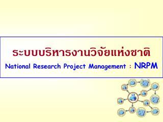 ระบบบริหารงานวิจัยแห่งชาติ National Research Project Management  :  NRPM