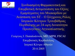 Γεώργιος Ι. Παπαϊωάννου , MD ,  MPH, FSCAI Επεμβατικός Καρδιολόγος Ιατρικό Κέντρο Αθηνών 20-4-2005