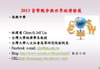 2013  貨幣戰爭與世界經濟發展