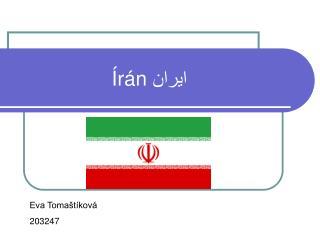 Írán  ایران
