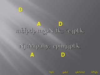 mf;fpdp mgpN \ fk ;;  < e;jpLk ; Njt Mtpahy ;   epiwj;jpLk ;
