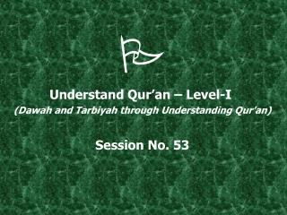 Understand Qur an   Level-I  Dawah and Tarbiyah through Understanding Qur an  Session No. 53
