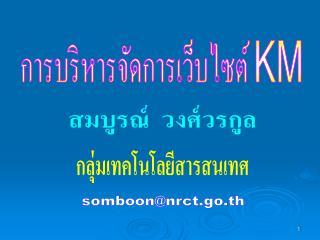 การบริหารจัดการเว็บไซต์  KM
