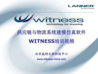 供应链与物流系统建模仿真软件 WITNESS 培训视频 北京威特尼斯科技中心 witness-china