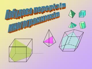 Побудова перерізів  многогранників
